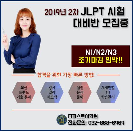 JLPT대비반.png