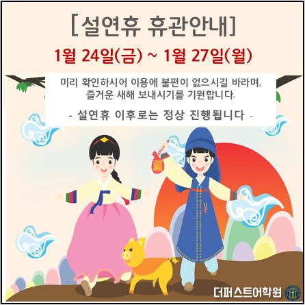 설연휴 휴관안내 팝업.png