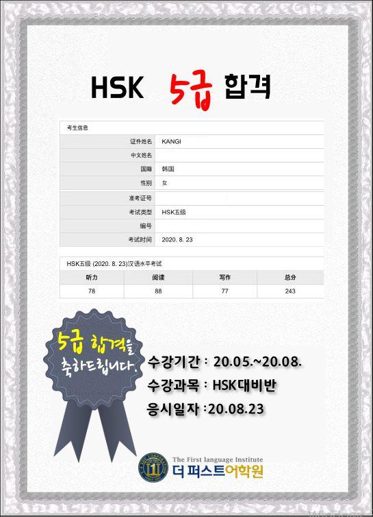 강혜은-HSK5급합격인증.JPG