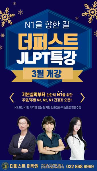 JLPT 3월개강 341-600.png
