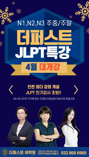JLPT 4월개강 341-600.png