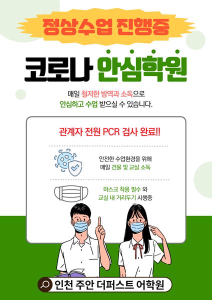 코로나안심학원-424-600.png