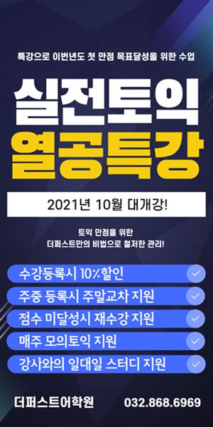 토익 10월개강 300-600.png