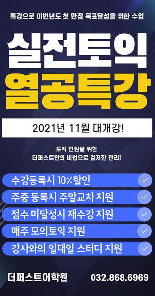 토익 11월개강 315-600.png